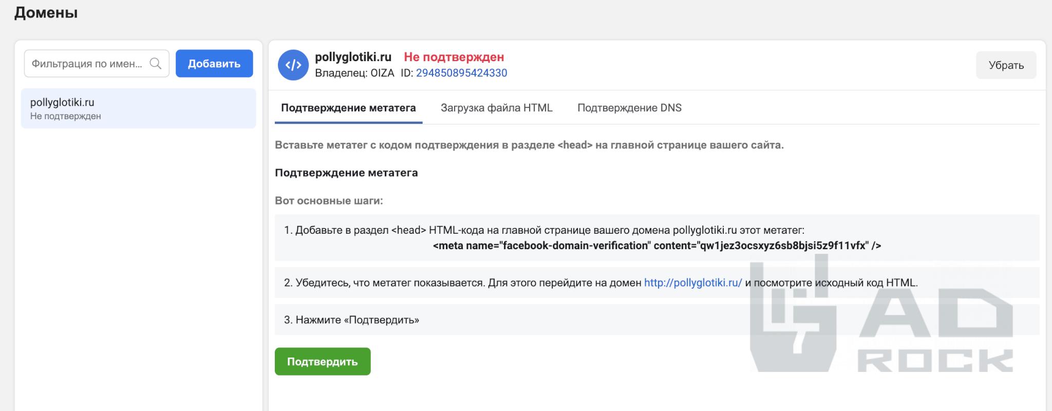Как привязать домен и пиксель к кабинету facebook для ios 14