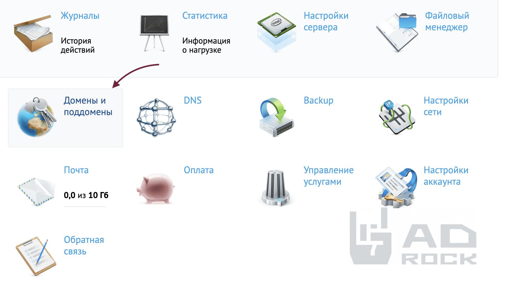 Как привязать домен и пиксель к кабинету facebook